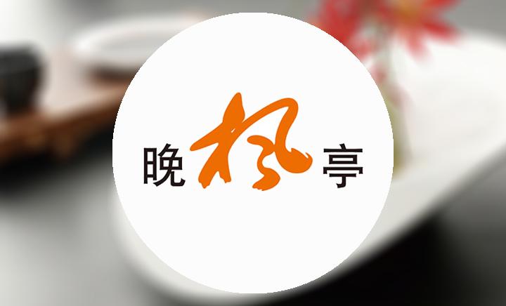 晚枫亭(望京店)