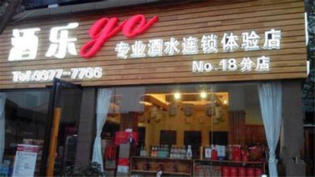 酒乐go(汝阳店)电话,地址,价格,营业时间(图)-洛