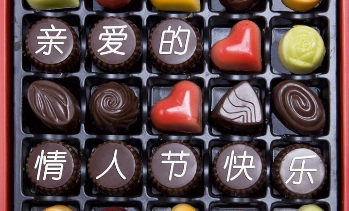 甜心情人节专款巧克力