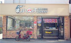 小兔子全家桶_【小兔子台湾茶国际连锁团购】欢乐全家桶34