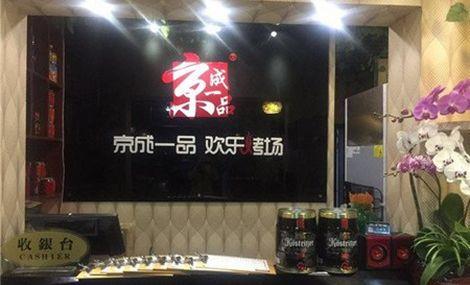 京成一品自助烤肉火锅(财大店)
