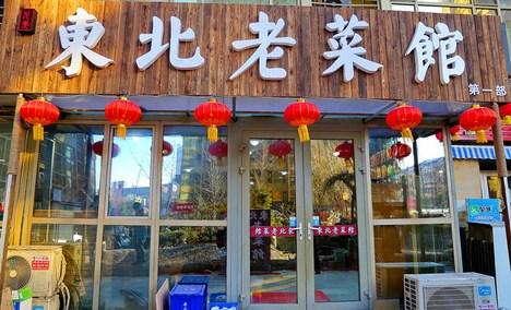东北老菜馆