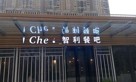 惬·智利餐吧(群星城店)