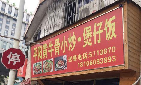 平阳黄牛骨小炒·煲仔饭