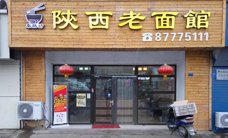 秦膳坊陕西老面馆(黑龙江南路店)