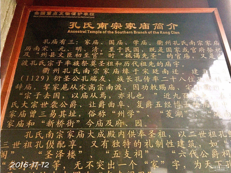 衢州旅游攻略图片176