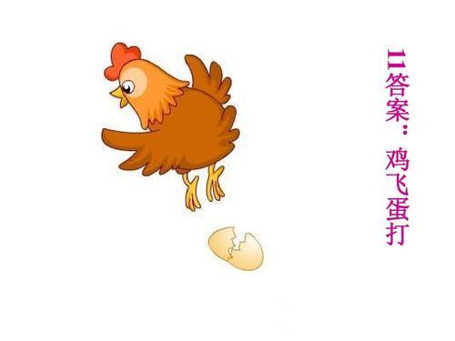 疯狂猜成语 鸡 狗是什么成语_疯狂猜成语有鸡有狗还有房子是什么成语 图文攻