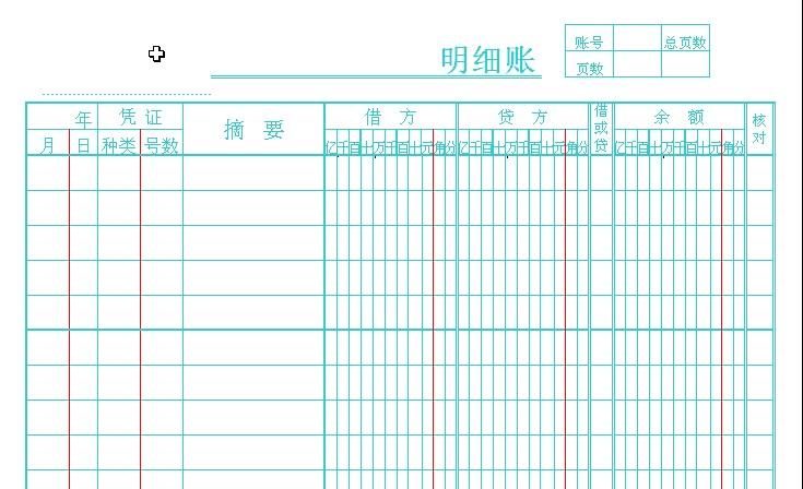 """横线登记式账簿图片_""""在途物资""""的明细账是登记三栏式账簿还是用横线登记式账簿 ..."""