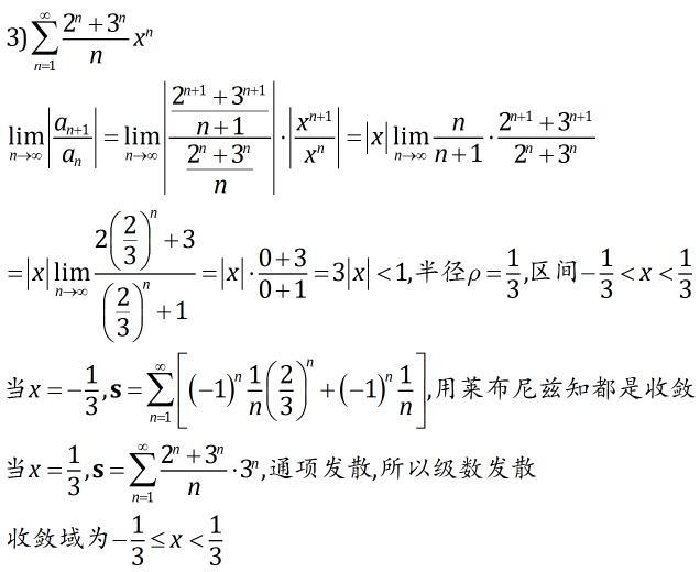 级数的收敛半径例题