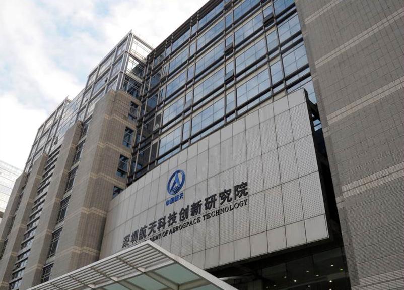 航天科技创新研究院_深圳航天科技创新研究院的介绍