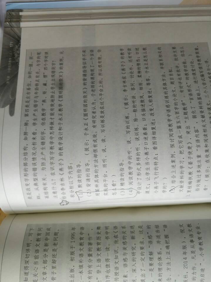 李吉林 燕子 教学设计和余永正 圆明园的毁灭 案例比较分析