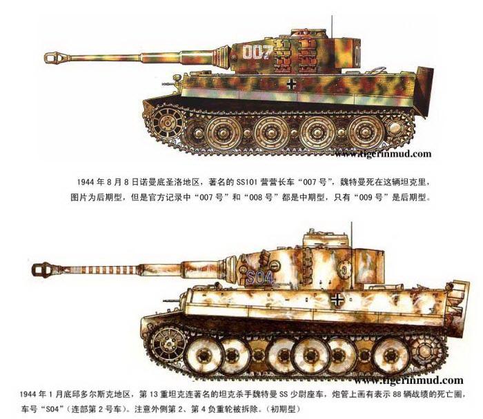 虎式坦克cad图纸_魏特曼的虎式坦克什么颜色_百度知道
