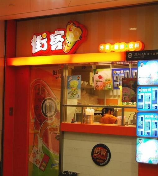 街客奶茶店墙面装修材料叫什么