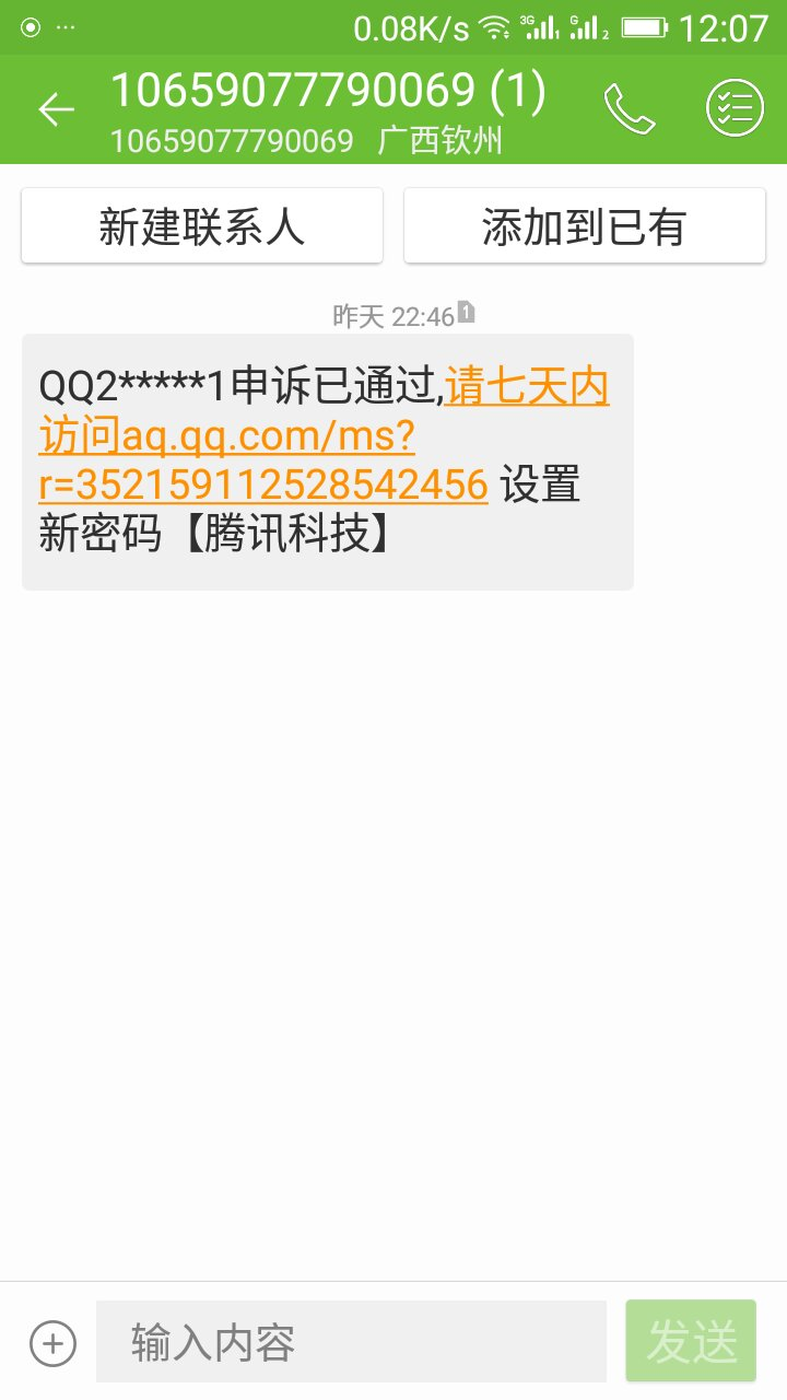 qq申诉是什么_qq账号申诉凭证是什么,,,,图片上有吗?_百度知道