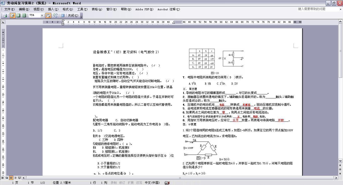 a4纸打印页边距设置_word,打印设置是A4纸,打印预览时左边大概有2cm宽的部分不能 ...