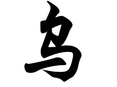 最霸气的字_超级霸气震撼艺术字字体设计黑色字体