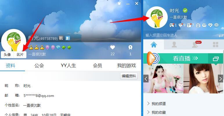 穿越火线yy公告_YY麦序模式时,自己上麦了 ,右边显示的那个照片是什么?怎么 ...