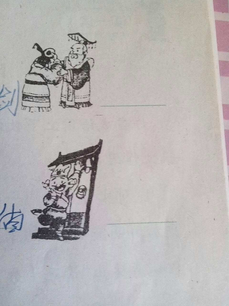 什么祀成语_成语故事简笔画