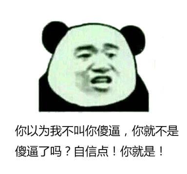 熊猫人搞笑图片_谁有暴漫里那个熊猫人的搞笑图片给我发几张_百度知道