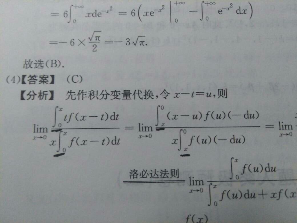 变限积分求导问题 为啥上下限要互换?_百度知
