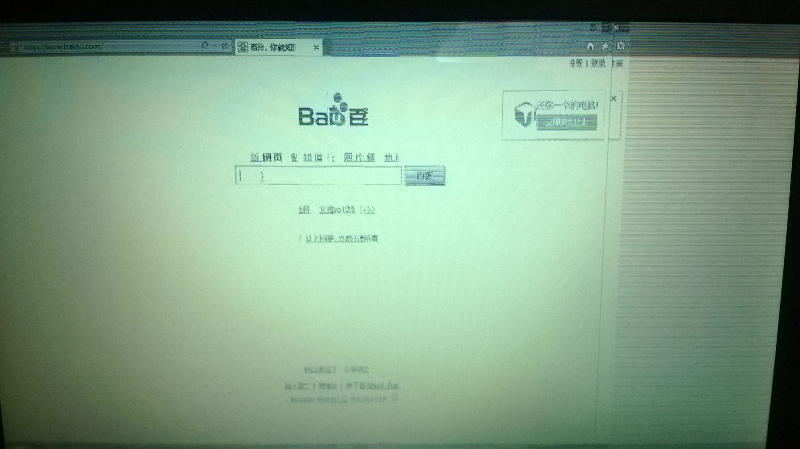 戴尔笔记本重装系统后,屏幕开机后偶尔花屏,怎