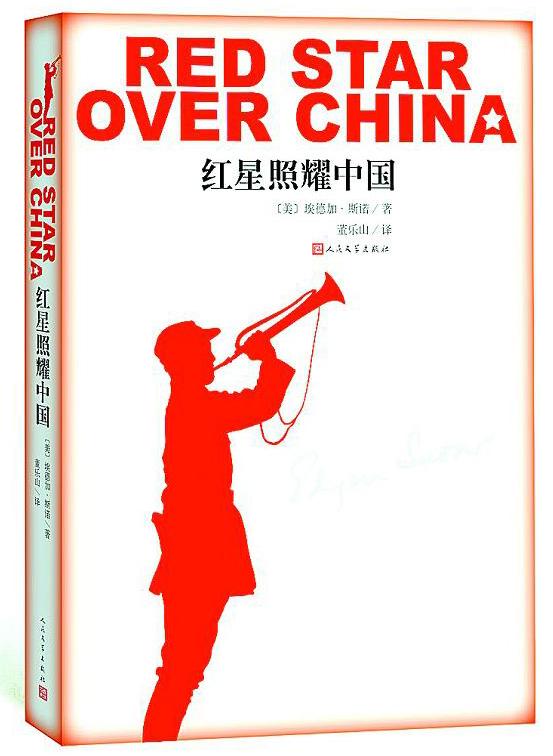 《红星照耀中国》概括人物性格特点200字左右