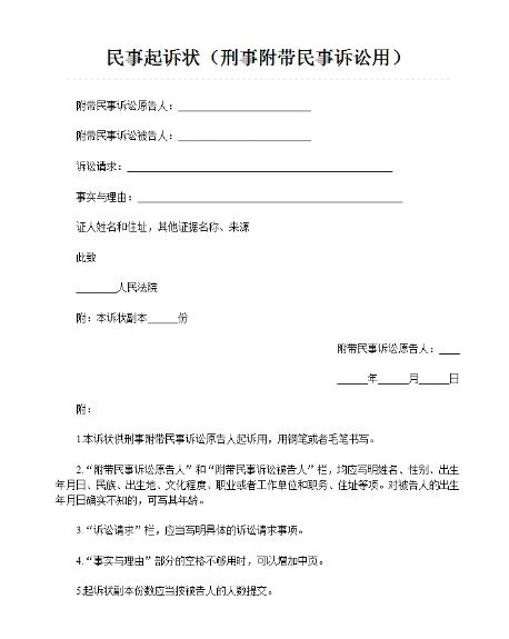 诉讼文书格式_刑事附带民事起诉书范本及格式_百度知道
