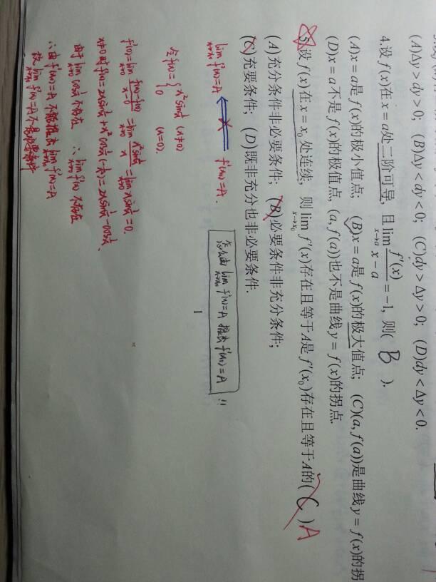 第五题,为什么是充分不必要条件?前半部分(右