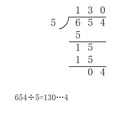 654除以4的竖式怎么写