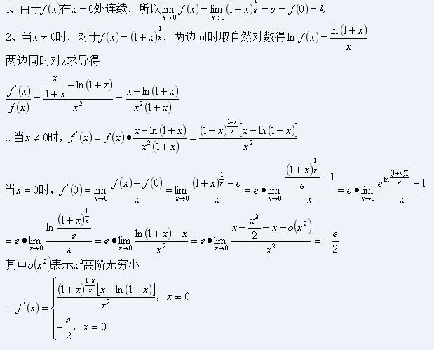 可导性和导数的连续性