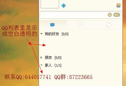 qq空白皮肤_进隐藏QQ网名昵称空白,QQ头像透明,QQ皮肤透明,QQ秀空白吧!!_百度知道