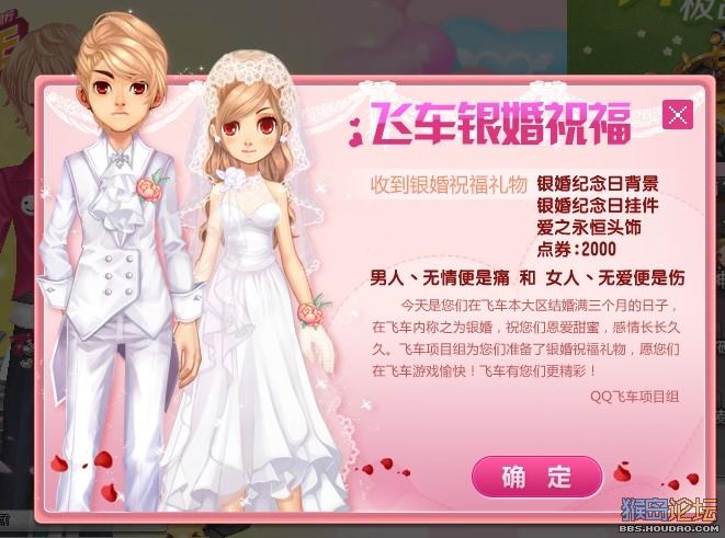 飞车水晶婚奖励_qq飞车结婚纪念日怎么算?求奖励(附图)_百度知道