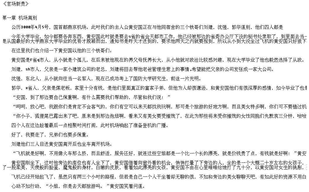 黄色txt电子书免费下载_小说下载txt电子书免费下载全本 黄安国
