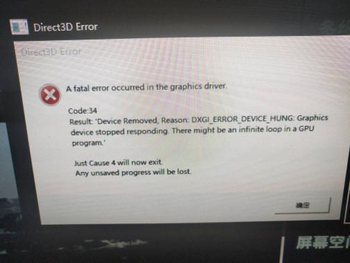 正当防卫4报错direct3D error_百度知道