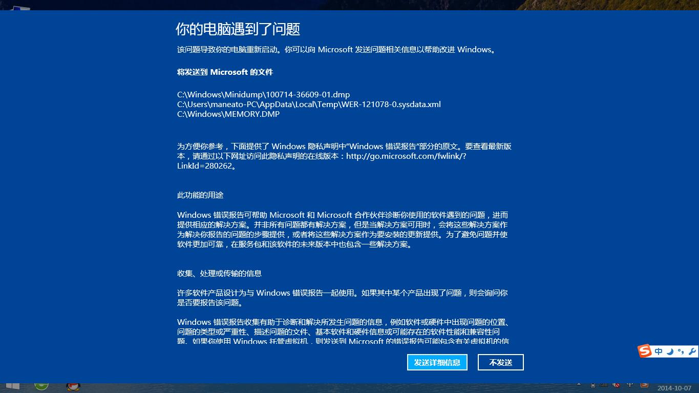 自动重启_Win8经常自动重启,提示电脑遇到了问题_百度知道
