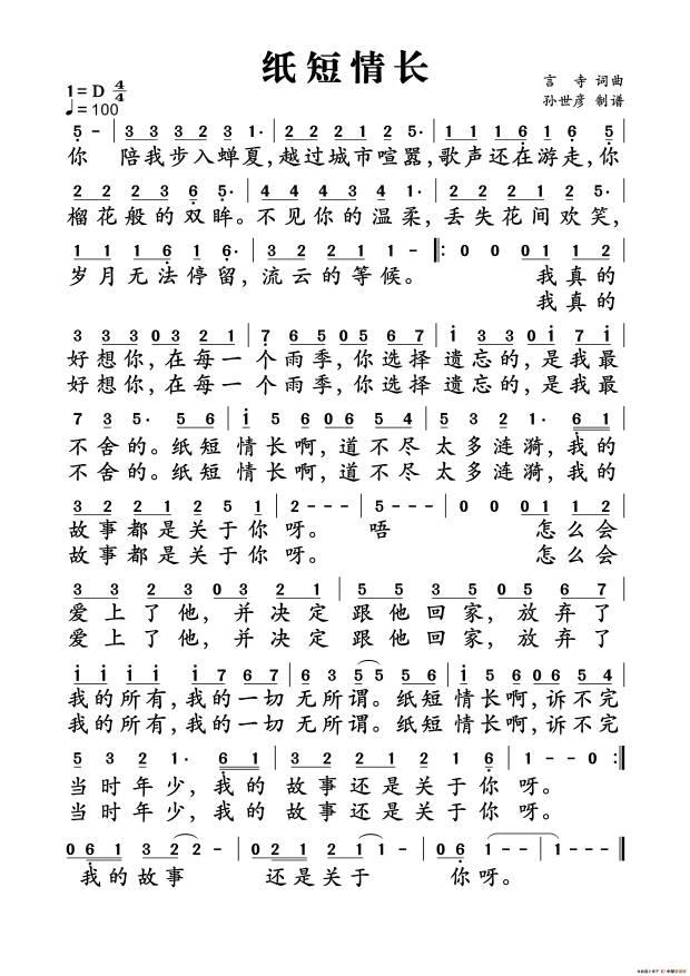 紙短情長口琴譜圖片