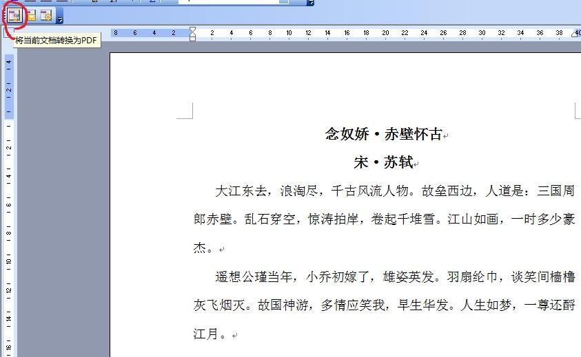 word2003转换成pdf_如何在word2003中将word格式转换成pdf格式?_百度知道