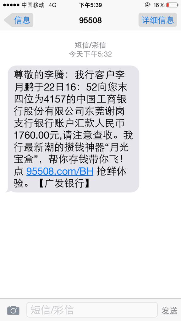 中国银行余额短信截图_别人昨天用广发银行网银转我工商银行,账号姓名都一致,而且 ...