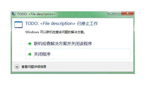 TODO:\u003cFile description\u003e已停止工作。每次打开WIN7,都出现这样的提示