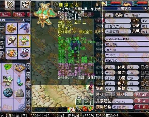 梦幻69大唐武器符石_梦幻西游 关于69大唐符石组合的问题_百度知道