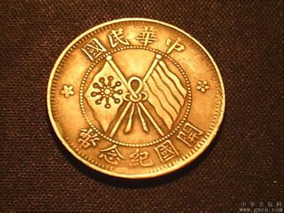 中华民国建国纪念币_中华民国开国纪念币十文值多少钱_百度知道