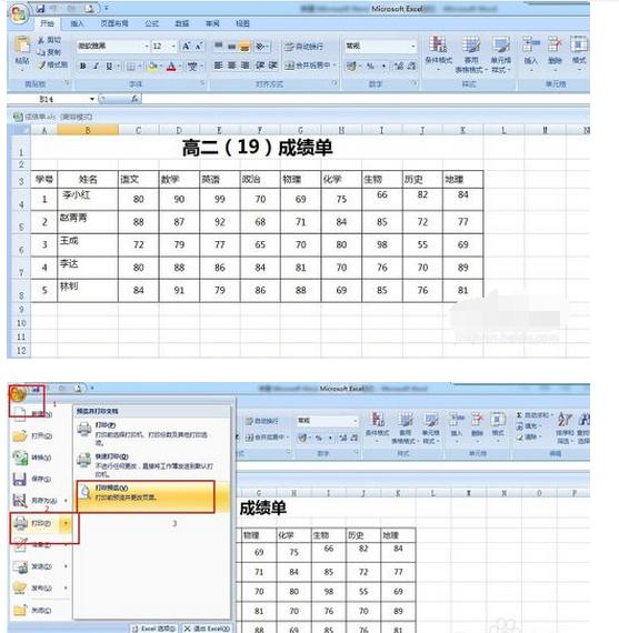 一张纸上打印两页_在EXCEL中怎样将两页变成一页_百度知道