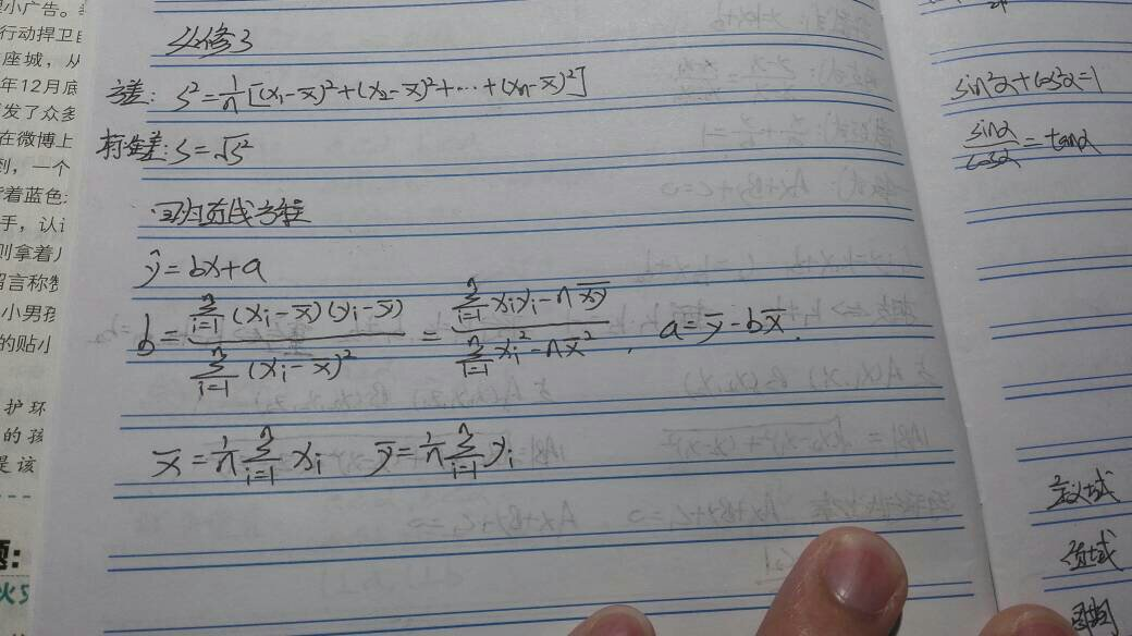 高中数学必修三的公式