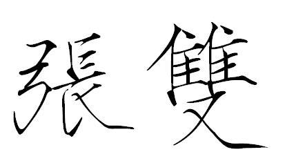 郭字怎么写好看图片_张双两个字怎么写好看求图片_百度知道