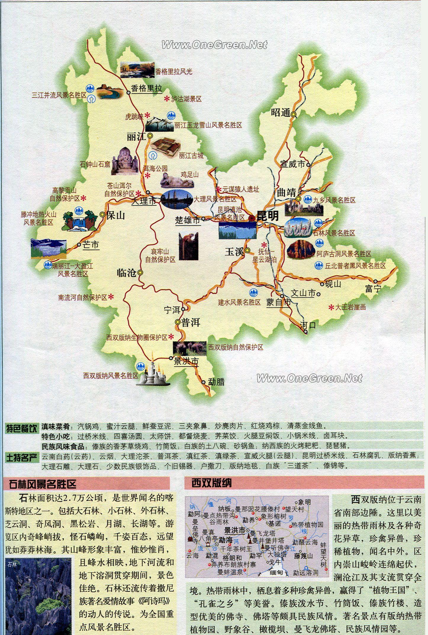 求一张云南省旅游景点地图,越详细越好,最好是彩色的.
