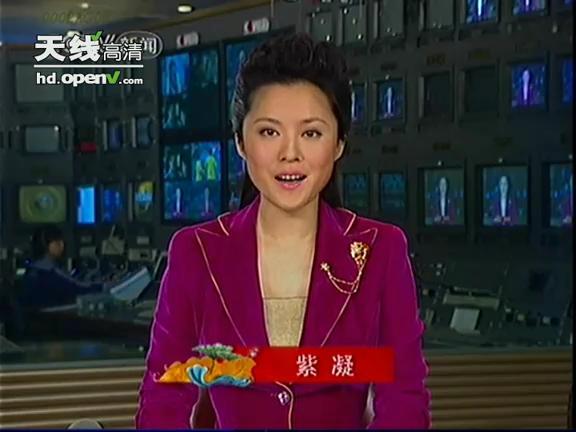 cctv13主持人紫凝_紫凝主持《晚间新闻》   2001年开始到中央电视台新闻中心实习