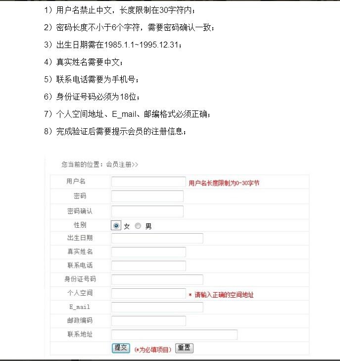 PHP正则表达式限制日期范围_突袭网-提供留学