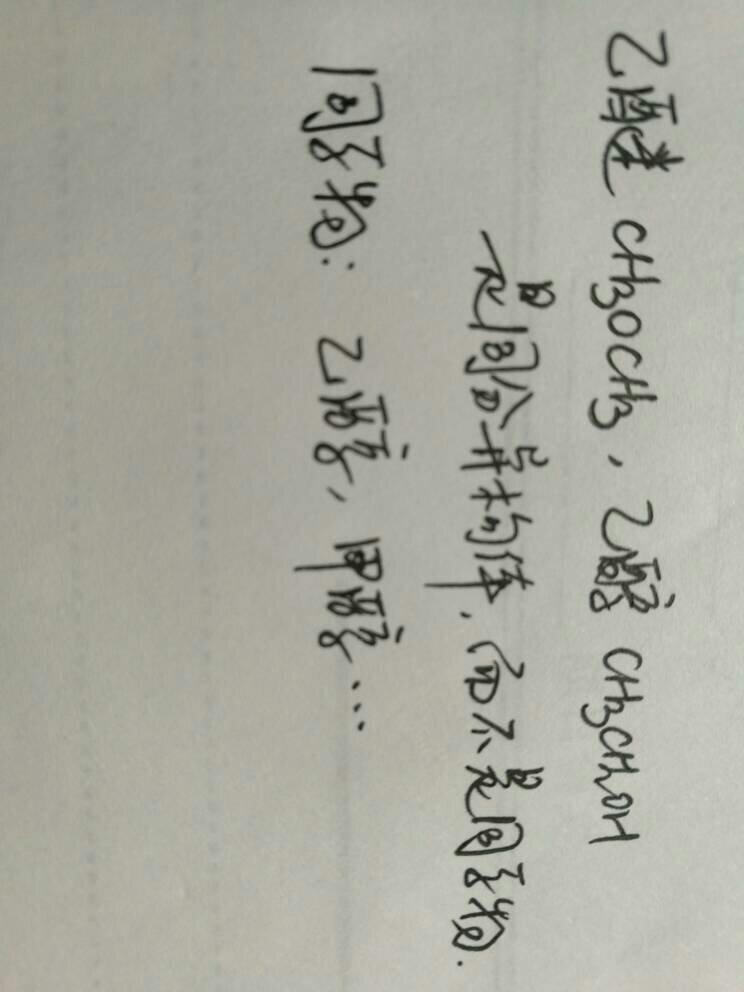醇和醚是同系物吗