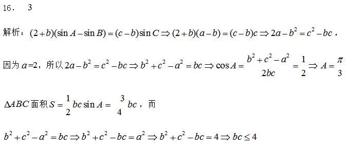 2014年理科数学全国卷1