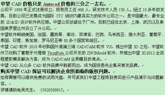 autocad正版购买_中望CAD价格,正版CAD多少钱?购买方式。。_百度知道
